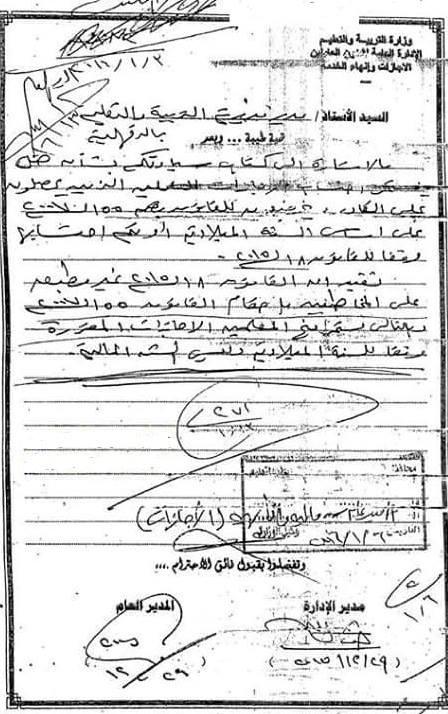سعيد حماد: القول الفصل فى اعتبار اجازات المعلمين من 1/1 حتى 12/30  467869321