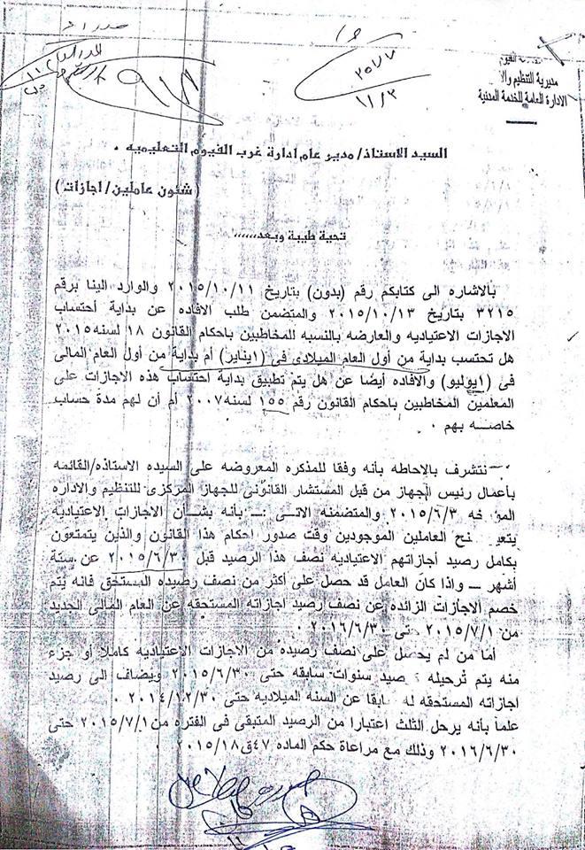 سعيد حماد: القول الفصل فى اعتبار اجازات المعلمين من 1/1 حتى 12/30  877315048