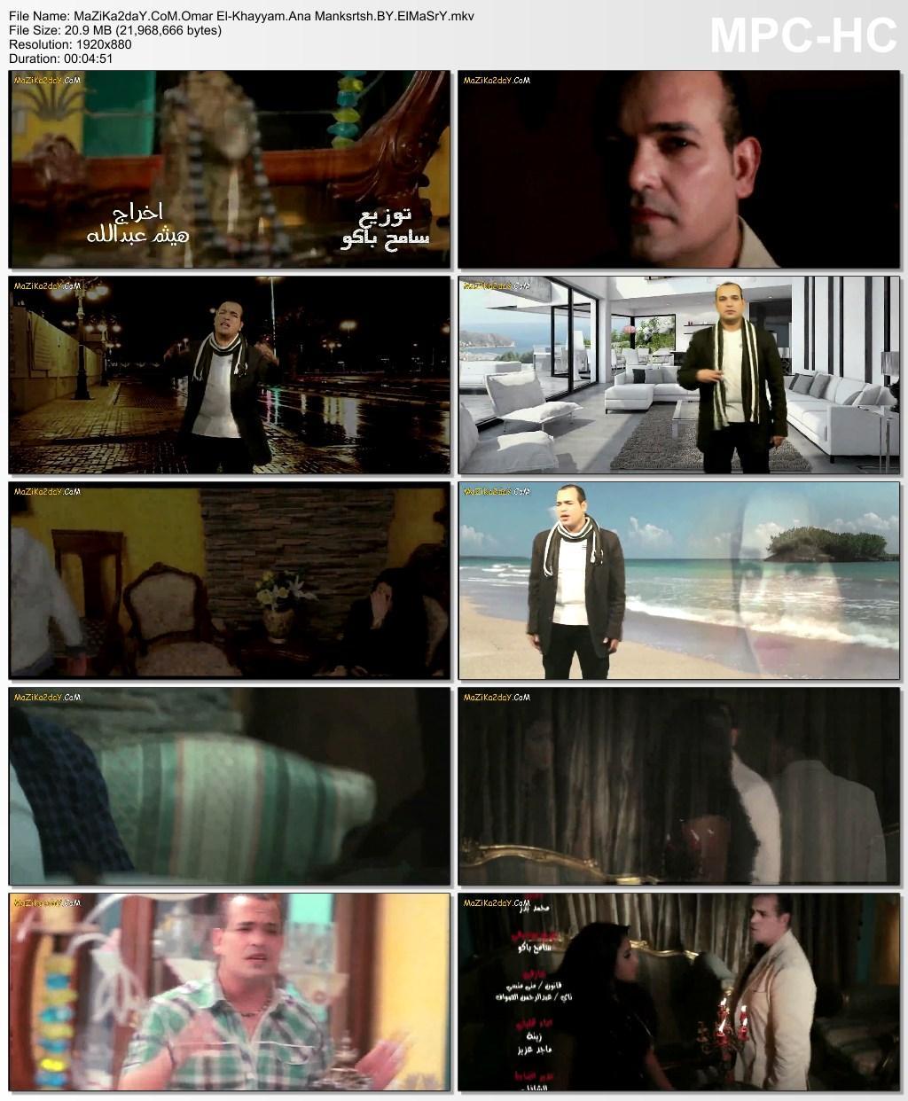كليب عمر الخيام - انا منكسرتش نسخه 1080p HD + الاغنيه MP3 تحميل مباشر 688025261
