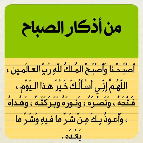 اذكار الصباح و المساء 141667146