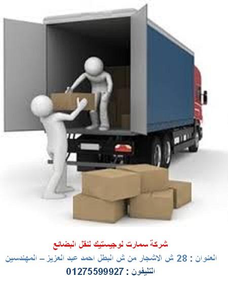 نقل بضائع داخل مصر – نقل لوجيستيك   (  شركة سمارت لوجستيك لنقل البضائع  ) 751480846