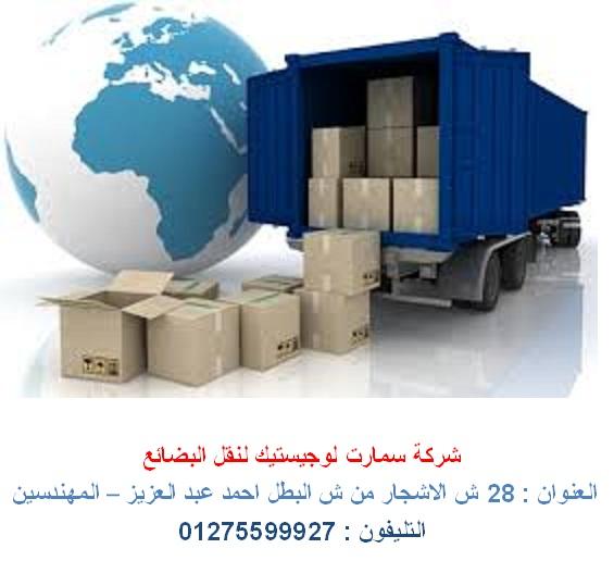 نقل بضائع داخل مصر – نقل لوجيستيك   (  شركة سمارت لوجستيك لنقل البضائع  ) 983638782