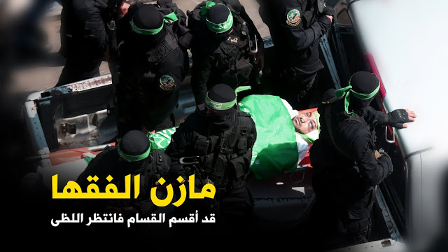 أنشودة الشهيد القسامي مازن فقهاء شد سلاحو وانطلق mp3  177216763
