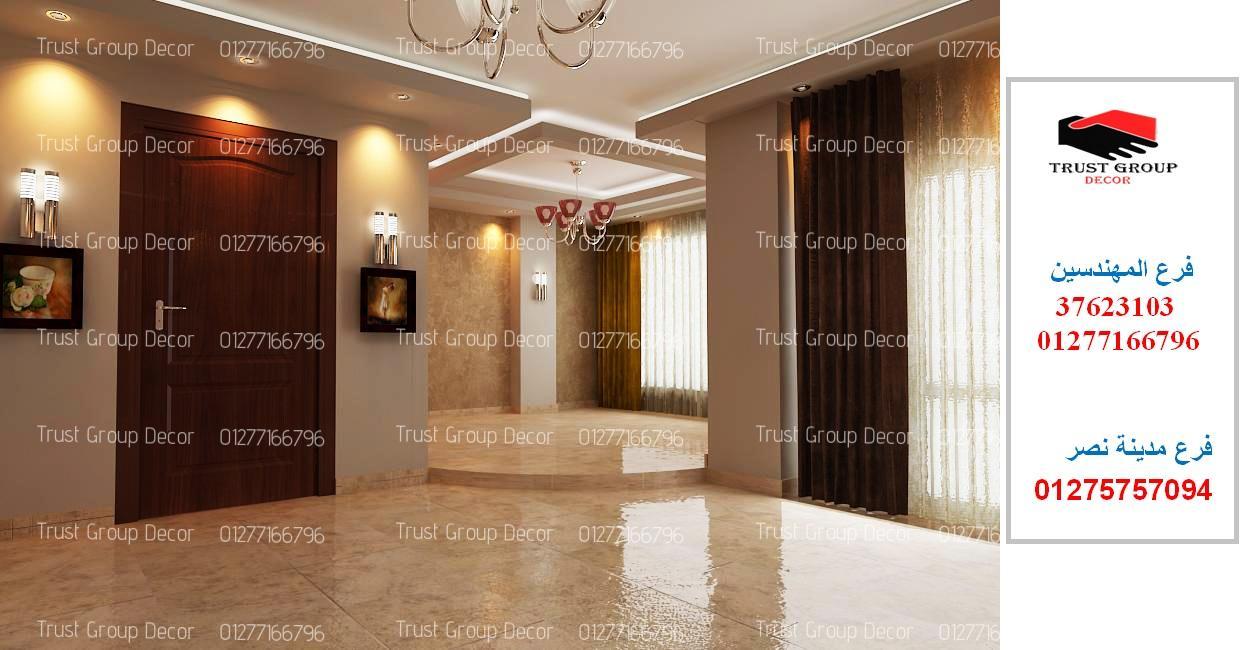 شركة تشطيبات وديكور  -  شركة تشطيب وديكور  ( للاتصال   01277166796) 318369929