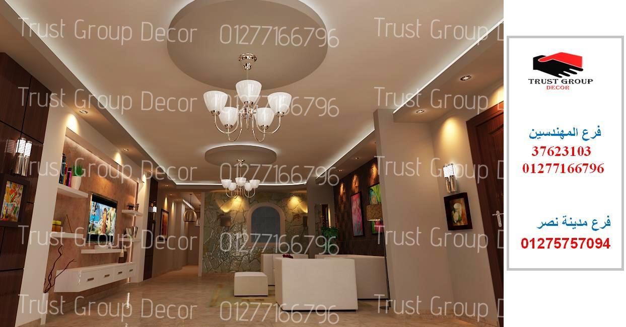 شركة تشطيبات وديكور  -  شركة تشطيب وديكور  ( للاتصال   01277166796) 782174412