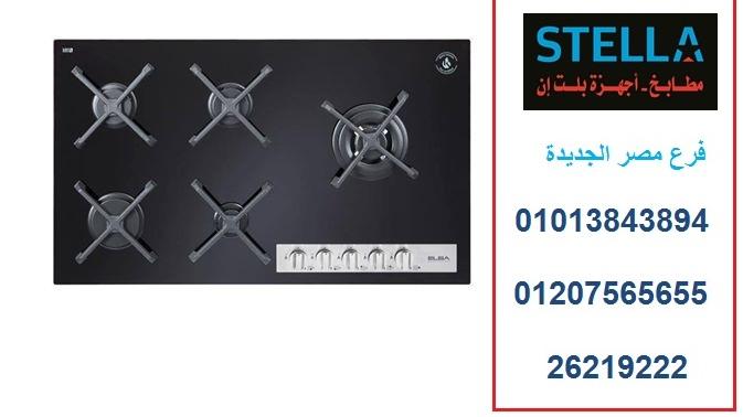 مسطح بلت ان -  مسطح غاز  البا ( للاتصال   01207565655) 937029815