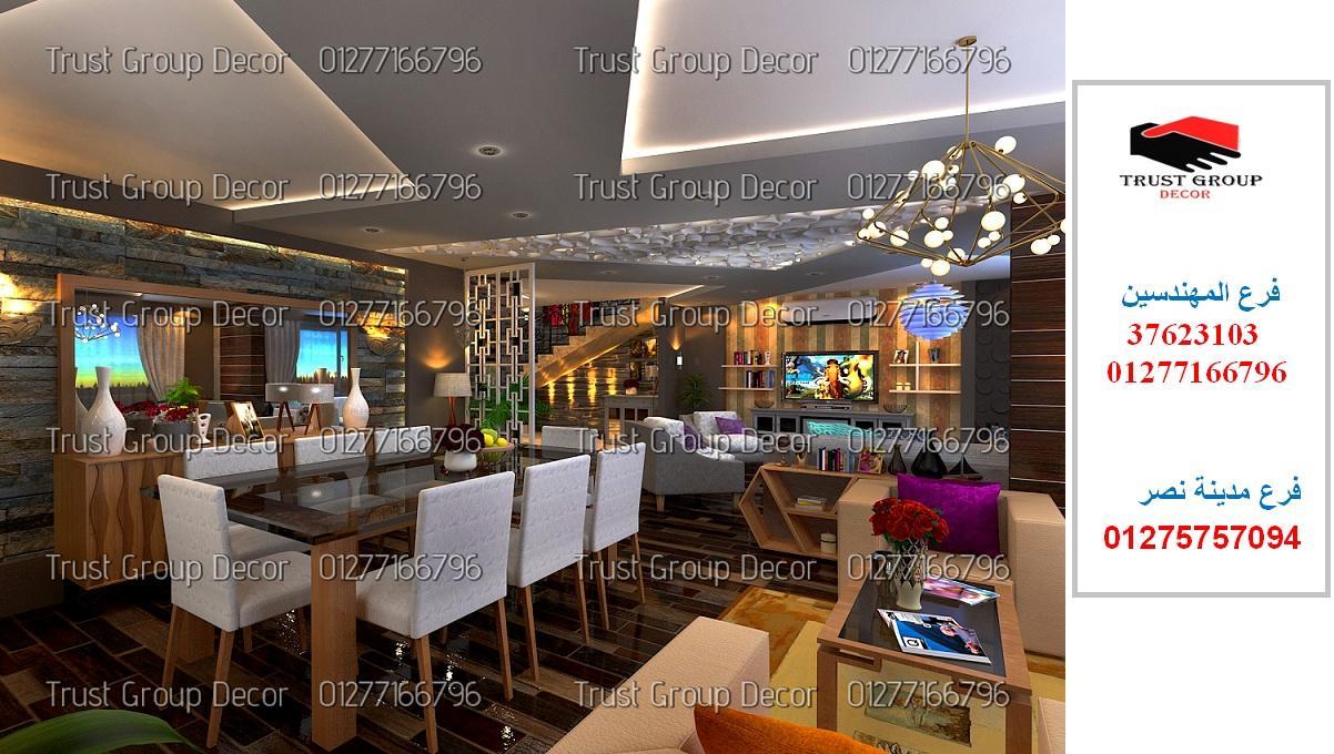 شركة ديكور وتشطيب – شركة تشطيبات ( للاتصال   01277166796 ) 892158414