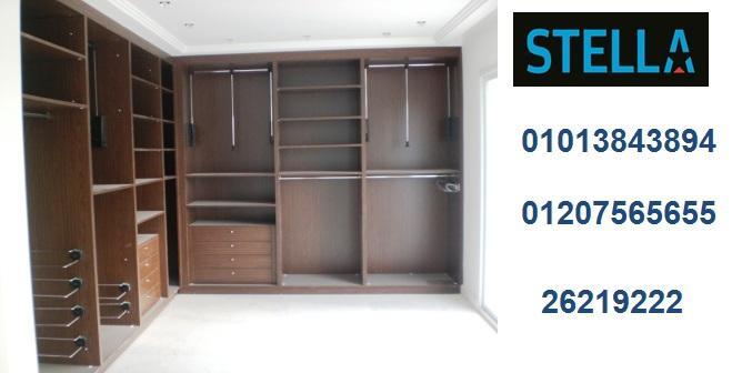 تصميم غرف ملابس دريسنج ( للاتصال 01207565655 ) 199704960