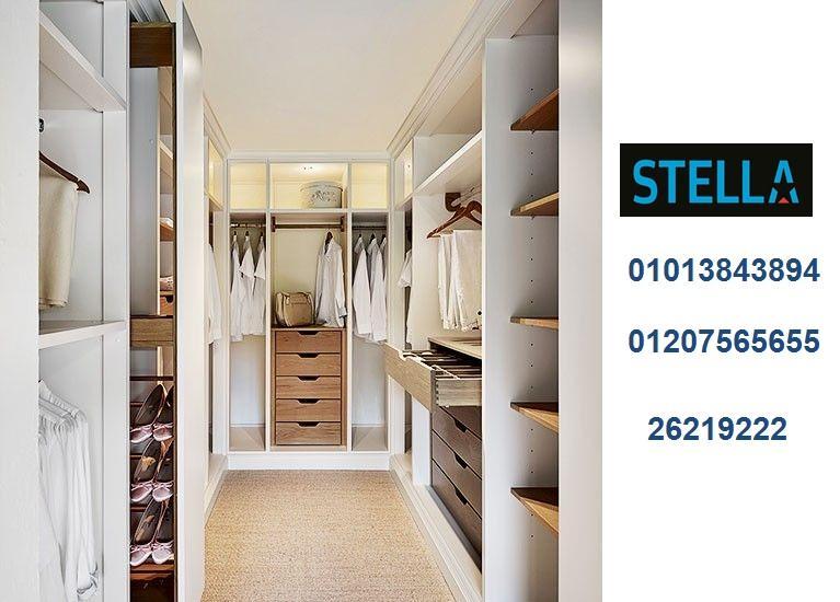 تصميم غرف ملابس دريسنج ( للاتصال 01207565655 ) 862602756