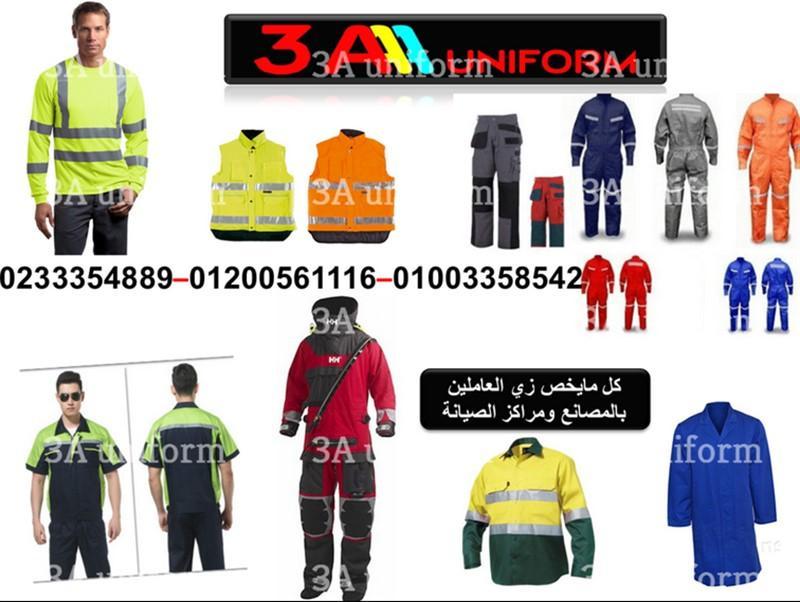 افضل شركه يونيفورم مصانع فى مصر01200561116–0233354 140572981