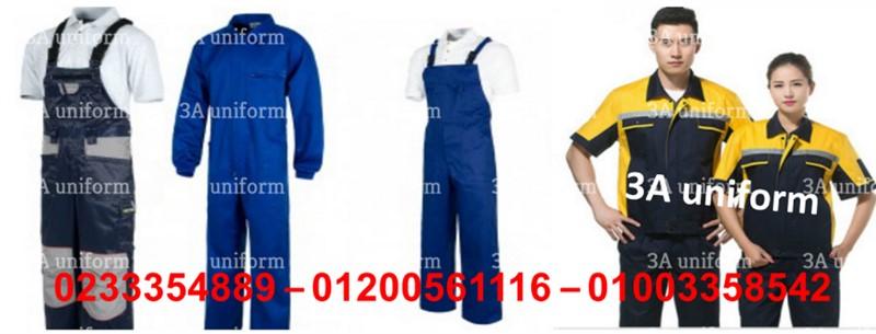 افضل شركه يونيفورم مصانع فى مصر01200561116–0233354 599300957