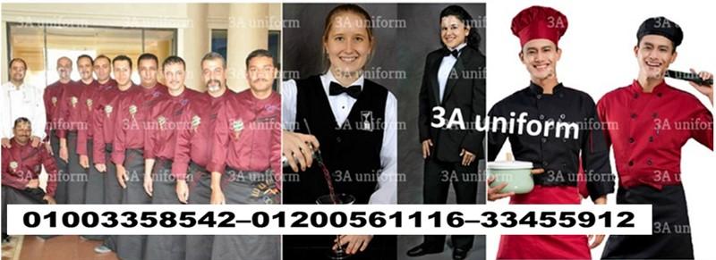 تفصيل ملابس المطاعم_يونيفورم شيفات01003358542–01200561116–0233455912 117686682