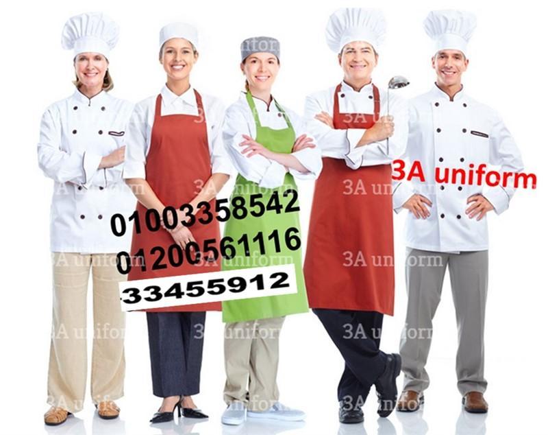 تفصيل ملابس المطاعم_يونيفورم شيفات01003358542–01200561116–0233455912 361226745