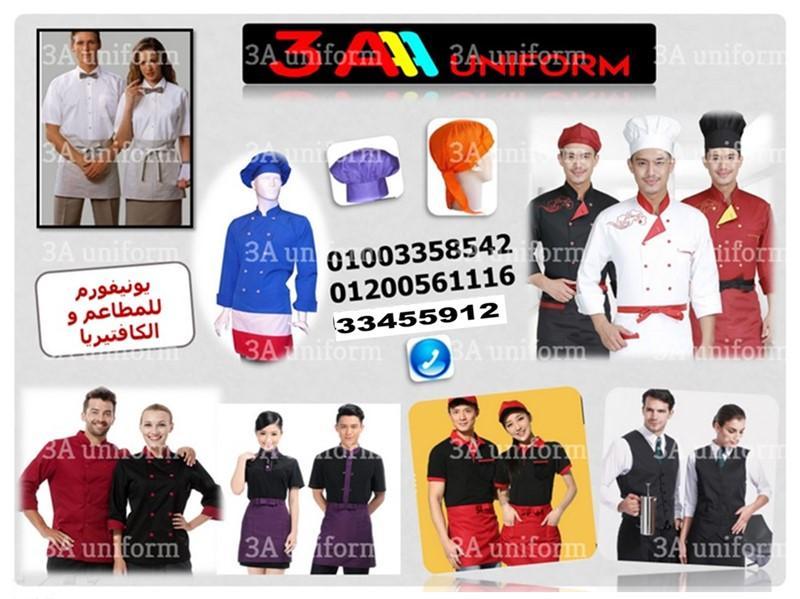 تفصيل ملابس المطاعم_يونيفورم شيفات01003358542–01200561116–0233455912 581054613