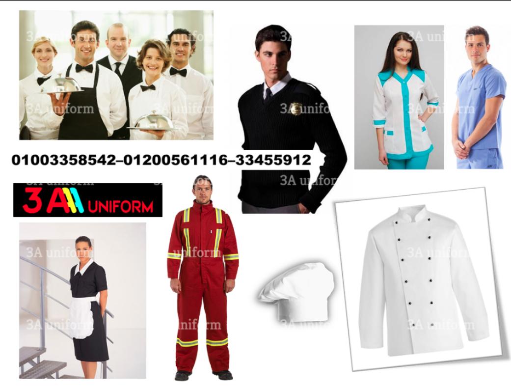 UNIFORM- شركة 3A  لليونيفورم (01200561116 )يونيفورم  488184304