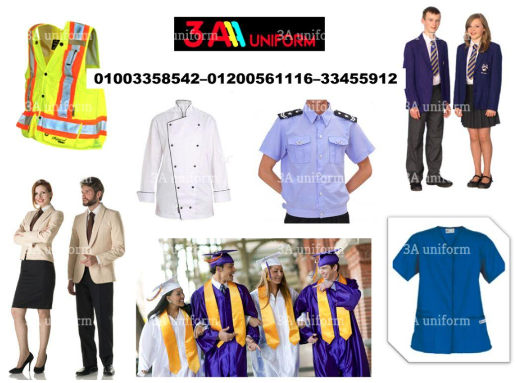 UNIFORM- شركة 3A  لليونيفورم (01200561116 )يونيفورم  686140841