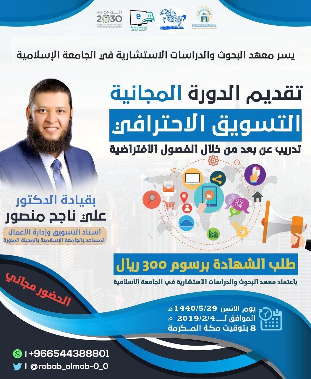 دورة التسويق الاحترافي .. بقيادة المحاضر : الدكتور علي ناجح على منصور 969543868
