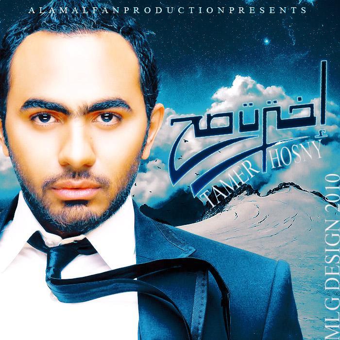 أول برومو رسمى لألبوم تامر حسنى اخترت صح 224773358