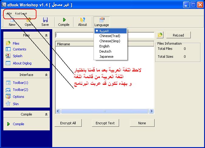 تعلم كيف تترجم بعض البرامج بنفسك وبدون برامج  574312053