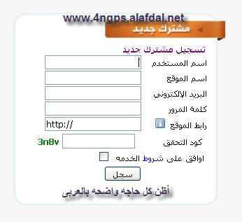 طريقة كسب آلاف الزوار العرب عبر فتحات اجباريه لكل المنتديات مجانا - صفحة 2 503707485