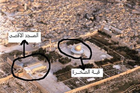 الفرق بين المسجد الأقصى وقبة الصخرة 320899171