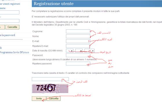 طريقة متابعة الطلب عبر الأنترنت  بالصور للذين سجلوا في القانون flussi و يملكون Ricevuto 194636829