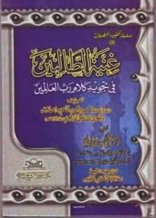 منتدى الشيخ فرغلي عرباوي للقراءات 147624839