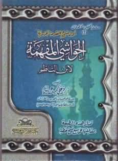منتدى الشيخ فرغلي عرباوي للقراءات 213271486