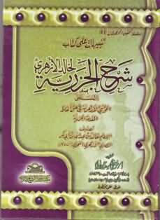 منتدى الشيخ فرغلي عرباوي للقراءات 383475835