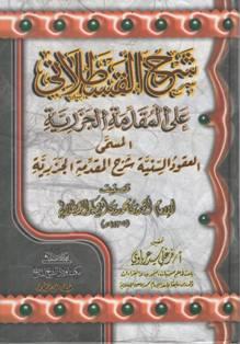 منتدى الشيخ فرغلي عرباوي للقراءات 510253143