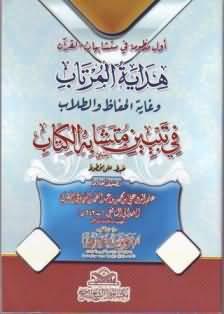 منتدى الشيخ فرغلي عرباوي للقراءات 602618620