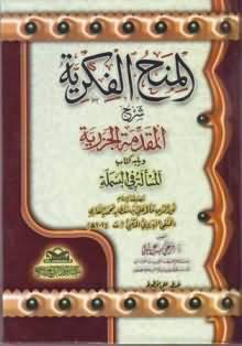 منتدى الشيخ فرغلي عرباوي للقراءات 658383627