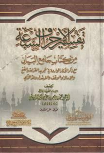 منتدى الشيخ فرغلي عرباوي للقراءات 678914886