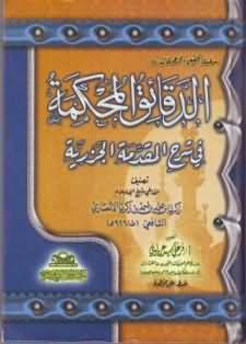 منتدى الشيخ فرغلي عرباوي للقراءات 909877215