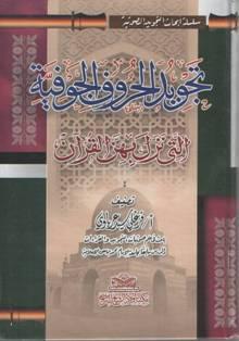 منتدى الشيخ فرغلي عرباوي للقراءات 910429595