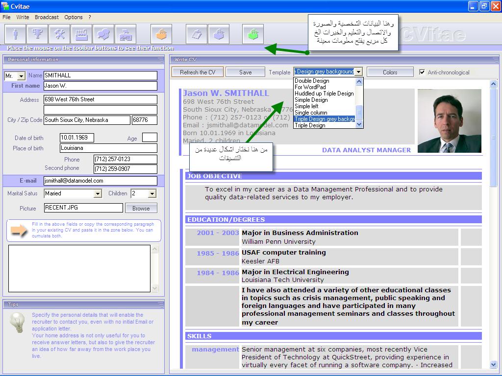 برنامج cvitae أقوي برنامج لإنشاء السيرة الذاتية 355860329