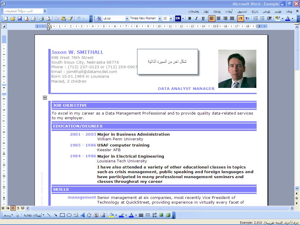 برنامج cvitae أقوي برنامج لإنشاء السيرة الذاتية 854346672