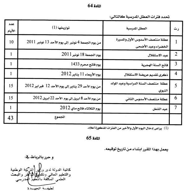 لائحة العطل المدرسية 2011-2012 915673006