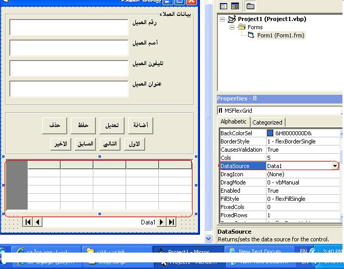 الدرس الثالث و العشرون ...قواعد البيانات / التعامل مع أداة عرض البيانات FlexGrid 102610640