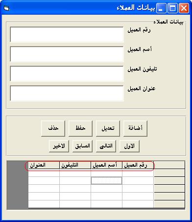 الدرس الثالث و العشرون ...قواعد البيانات / التعامل مع أداة عرض البيانات FlexGrid 142983181