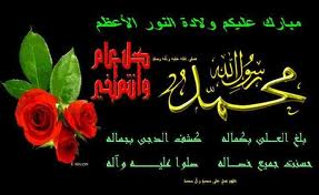 مبروك عليكم المولد 620722593