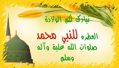 تهنئة بالمولد المبارك  مولد خير البشر محمد بن عبد الله   774819169