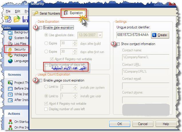 كيفية تحزيم برنامج بأستخدام برنامج Setup Factory مع شرح وضع سيريال نمر لبرنامجك ؟ 480602518
