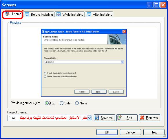 كيفية تحزيم برنامج بأستخدام برنامج Setup Factory مع شرح وضع سيريال نمر لبرنامجك ؟ 531512910