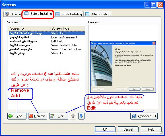 كيفية تحزيم برنامج بأستخدام برنامج Setup Factory مع شرح وضع سيريال نمر لبرنامجك ؟ 588404804