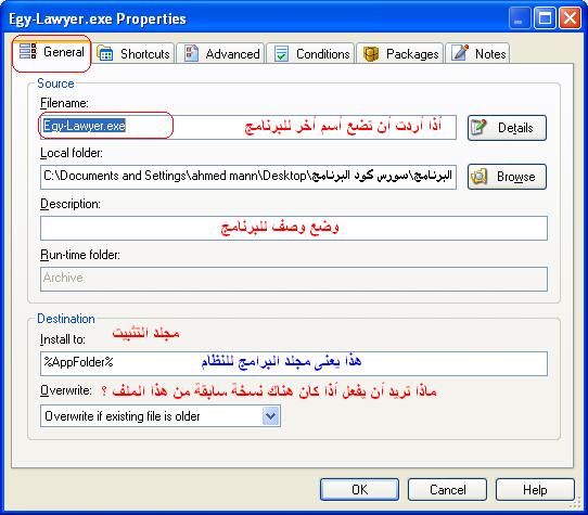 كيفية تحزيم برنامج بأستخدام برنامج Setup Factory مع شرح وضع سيريال نمر لبرنامجك ؟ 710492013