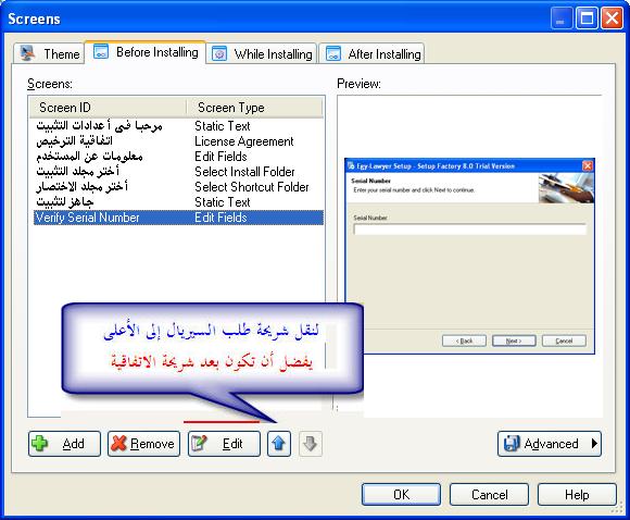 كيفية تحزيم برنامج بأستخدام برنامج Setup Factory مع شرح وضع سيريال نمر لبرنامجك ؟ 638803919