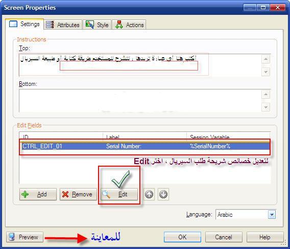 كيفية تحزيم برنامج بأستخدام برنامج Setup Factory مع شرح وضع سيريال نمر لبرنامجك ؟ 758864154