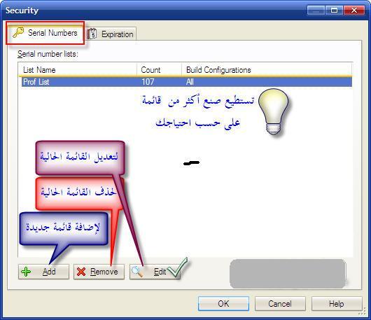 كيفية تحزيم برنامج بأستخدام برنامج Setup Factory مع شرح وضع سيريال نمر لبرنامجك ؟ 973638982