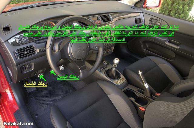 تعليم قيادة السيارة بالصور 129400577